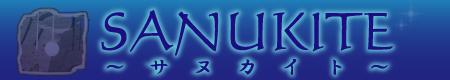 SANUKITE~サヌカイト~